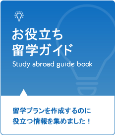 お役立ち留学ガイドはこちら