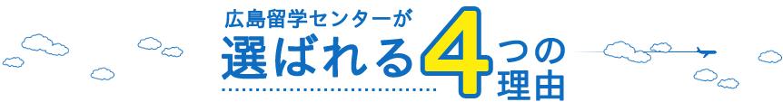 広島留学センターが選ばれる4つの理由