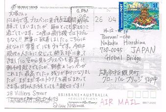 メロンパンナさんからの手紙