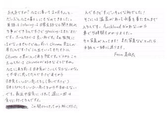 マユラさんからの手紙