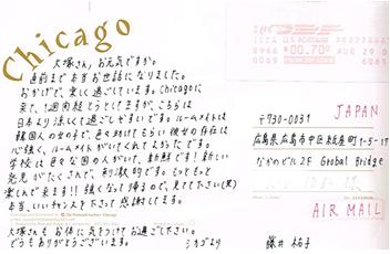 ユウコさんからの手紙
