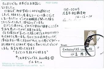 マイコさんからの手紙