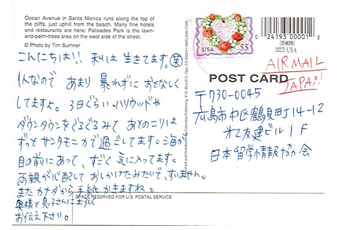 リエさんからの手紙