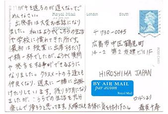 チヒロさんからの手紙