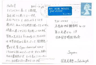 みつえさんからの手紙
