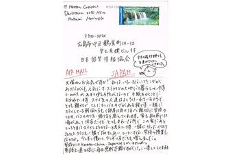 ムツさんからの手紙