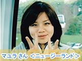 マユラ さん <ニュージーランド>