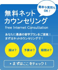 無料ネットカウンセリング